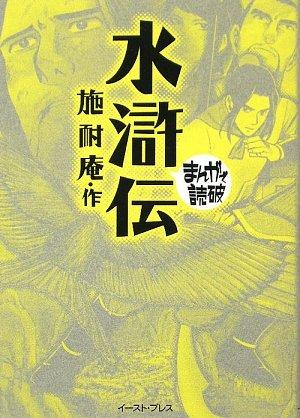 9784781602073: Water Margin (Manga de dokuha)