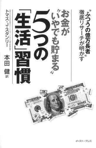 9784781603018: Okane ga iya demo tamaru 5tsu no seikatsu shūkan : Futsū no okuman chōja tettei risāchi ga akasu