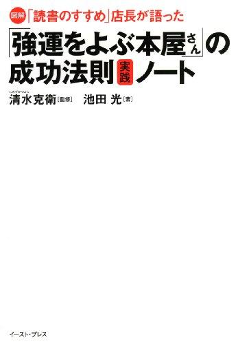 """Zukai dokusho no susume tenchoÌ"""" ga katatta: Hikaru Ikeda; Katsuyoshi"""