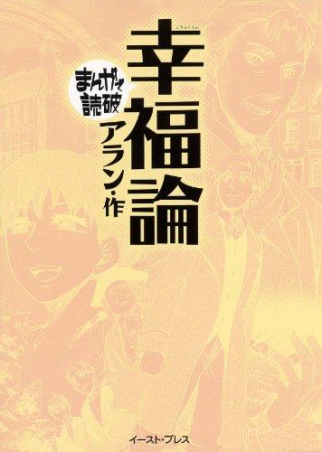 9784781606071: Eudaemonics (Manga de dokuha)