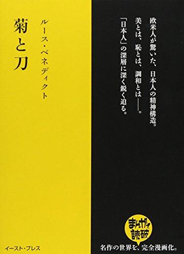 9784781606941: The Chrysanthemum and the Sword: Patterns of Japanese Culture (Kiku to Katana) (Manga de dokuha)