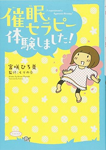 9784781607320: Saimin serapi taiken shimashita.
