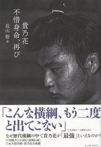 9784781608983: Takanohana Fushakushinmyo, again