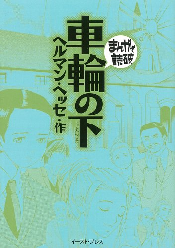 BENEATH THE WHEEL (Manga de dokuha): Baraeti Ato Wakusu.
