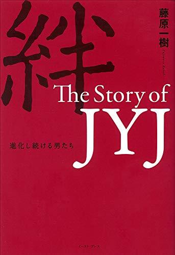 9784781613987: 絆 The Story of JYJ