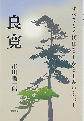 9784782412039: Ryokan : Subete kotoba wa oshimi oshimi iu beshi.