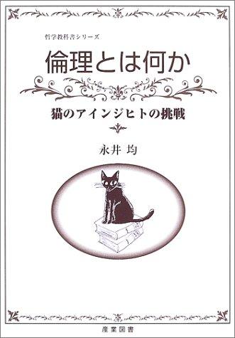 9784782802090: Rinri Towa Nanika: Neko No Ainjihito No Chōsen