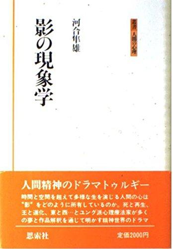 9784783510260: 影の現象学 叢書人間の心理 (叢書・人間の心理)