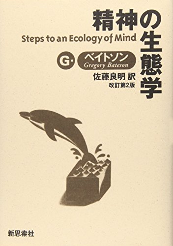 9784783511755: Seishin No Seitaigaku =Steps To An Ecology Of Mind