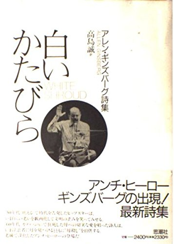 9784783724230: White Shroud = Shiroi katabira [Japanese Edition]