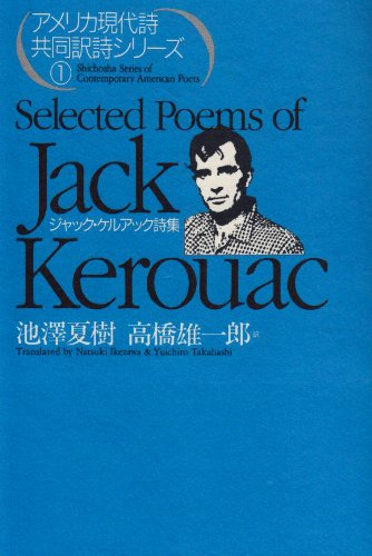 9784783727354: Selected Poems of Jack Kerouac: Shichosha Series of Contemporary American Poets