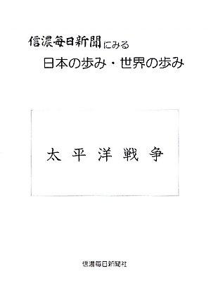 Shinano mainichi shinbun ni miru nihon no: Shinano Mainichi Shinbunsha.