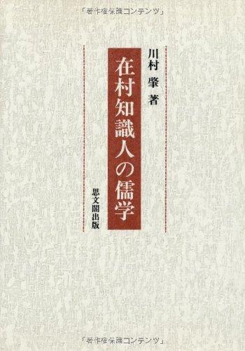 Zaison chishikijin no jugaku (Japanese Edition): Hajime Kawamura