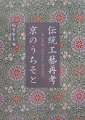 Traditional Japanese Arts & Crafts: A Reconsideration: Inaga, Shigemi