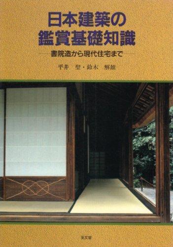 9784784300938: Nihon kenchiku no kanshō kiso chishiki: Shoinzukuri kara gendai jūtaku made (Kiso chishiki shirīzu) (Japanese Edition)