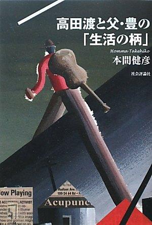 9784784509522: Takada Wataru To Chichi Yutaka No Seikatsu No Gara