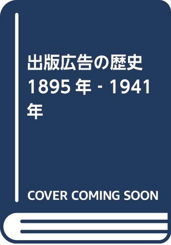 Shuppan kokoku no rekishi: 1895-nen-- 1941-nen (Japanese Edition): Hiroyoshi Ishikawa