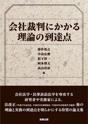 """Kaisha saiban ni kakaru riron no toÌ""""tatsuten: Hiroyuki Kansaku; Hiromasa Nakajima; ..."""