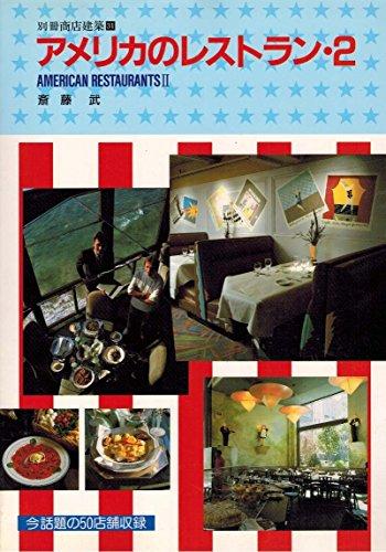 9784785800925: American Restaurants II
