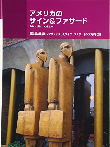 9784785802547: American Signs & Facades (English and Japanese Edition)
