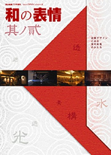 9784785803094: Modern Japanese Style 2 in Bars & Restaurants (Shop Design Series)