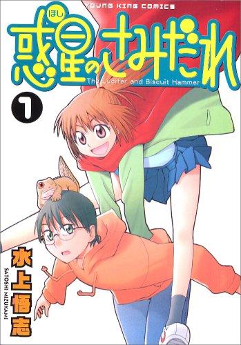 9784785926052: Hoshi no Samidare, Volume 1 (Hoshi no Samidare, #1)