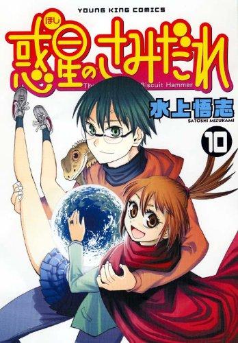 9784785935184: Hoshi no Samidare, Volume 10 (Hoshi no Samidare, #10)