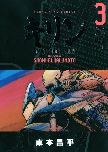 9784785938291: キリンフルカラー完全版 3 (ヤングキングコミックス)