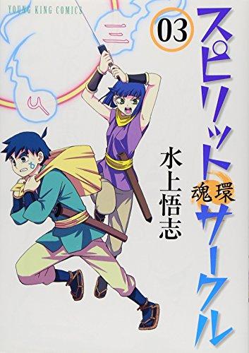 9784785952556: スピリットサークル 03―魂環 (ヤングキングコミックス)