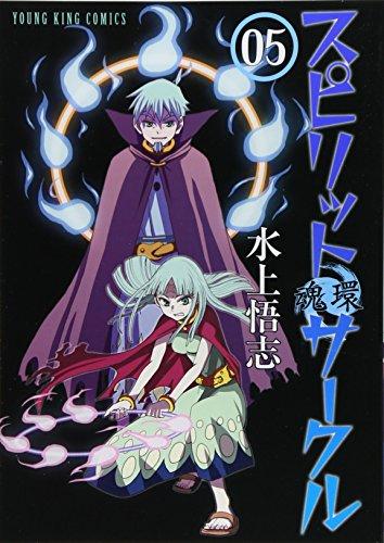 9784785956189: スピリットサークル 5巻 (ヤングキングコミックス)