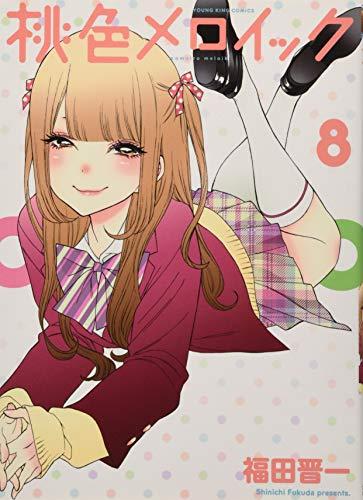9784785956783: 桃色メロイック 8巻 (コミック(YKコミックス))