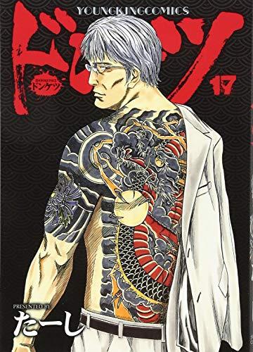 9784785957445: ドンケツ 17巻 (ヤングキングコミックス)