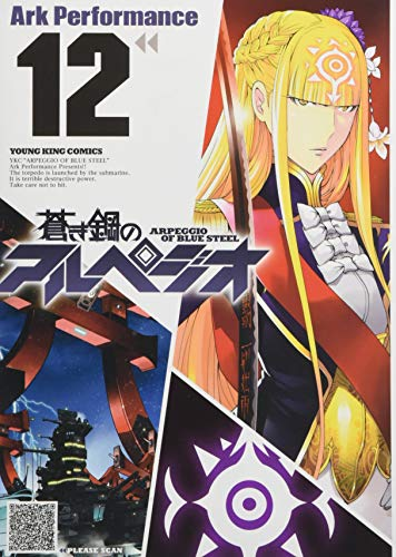 9784785957629: 蒼き鋼のアルペジオ 12巻 (ヤングキングコミックス)