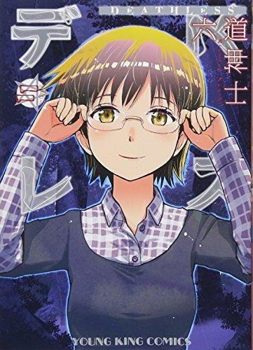 9784785957650: デスレス 11巻 (ヤングキングコミックス)