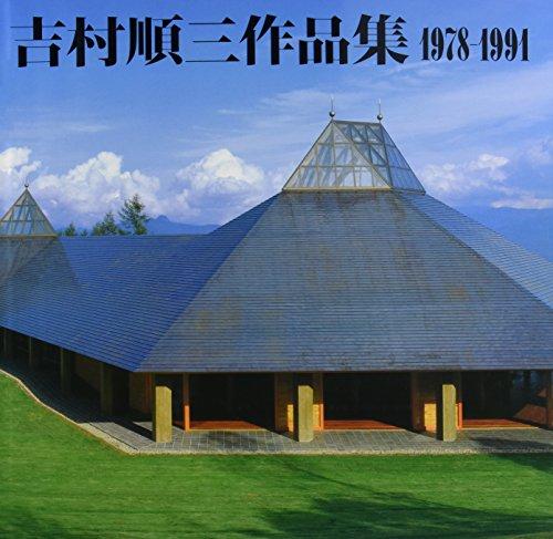 9784786900884: 吉村順三作品集 1978ー1991