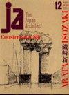 The Japan Architect 11 1993-3.: Yoshida, Yoshio.
