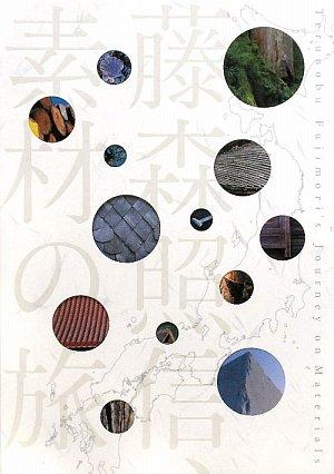 9784786902161: Fujimori terunobu sozai no tabi = Terunobu Fujimori's journey on materials