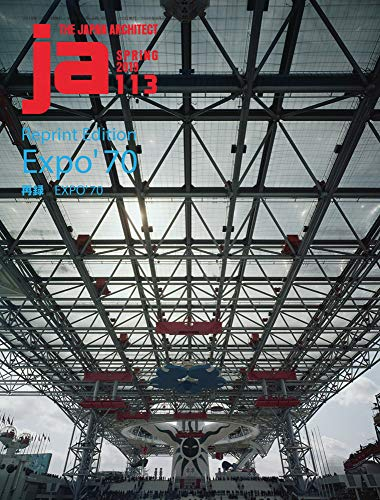 JA 113 - Reprint Edition Expo '70