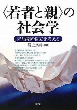 9784787233202: Wakamono to oya no shakaigaku : mikonki no jiritsu o kangaeru