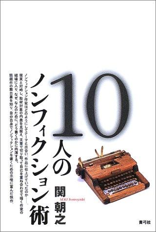 "10äººã ®ã  ã  ã  ã £ã  ã  ã §ã  è¡"": Tomoyuki Seki"