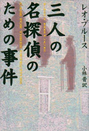9784787584854: Sannin No Meitantei No Tameno Jiken