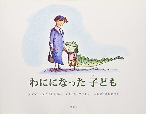 9784787585844: Alligator Boy (Japanese Edition)