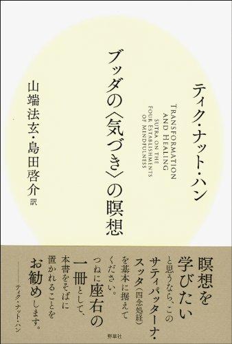 9784787711861: Budda no kizuki no meisō