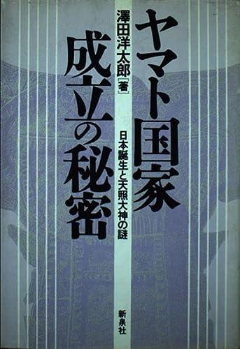 9784787794093: Yamato kokka seiritsu no himitsu: Nihon tanjo to Amaterasu Omikami no nazo (Japanese Edition)