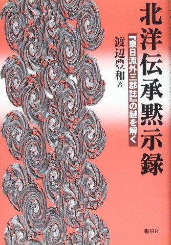 """9784787797148: Hokuyō denshō mokushiroku: """"Tsugaru soto sangunshi"""" no nazo o toku (Japanese Edition)"""