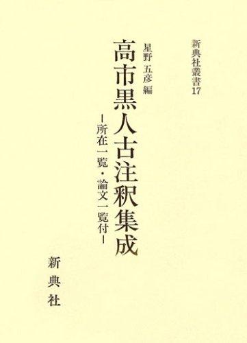 Takechi no Kurohito kochushaku shusei: Shozai ichiran: Yukihiko Hoshino