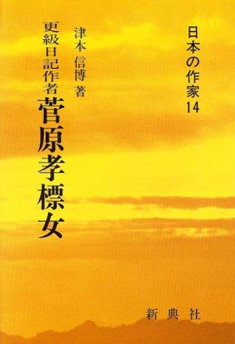 Sarashina nikki sakusha Sugawara no Takasue no: Nobuhiro Tsumoto