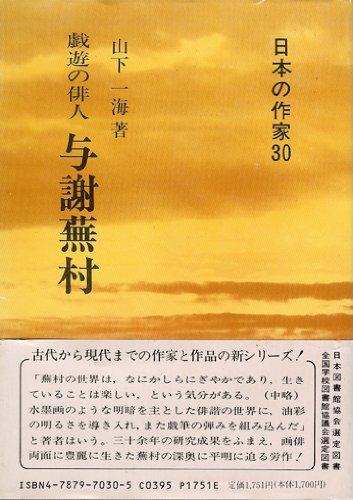 9784787970305: Giyū no haijin Yosa no Buson (Nihon no sakka) (Japanese Edition)