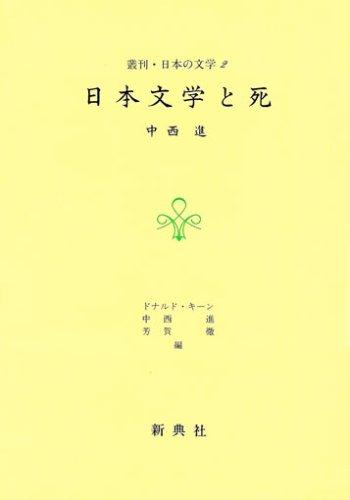 9784787975027: Nihon bungaku to shi (Sokan Nihon no bungaku) (Japanese Edition)