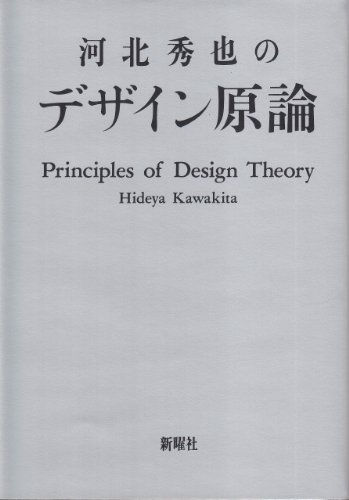 9784788503373: Kawakita Hideya no dezain genron =: Principles of design theory (Japanese Edition)